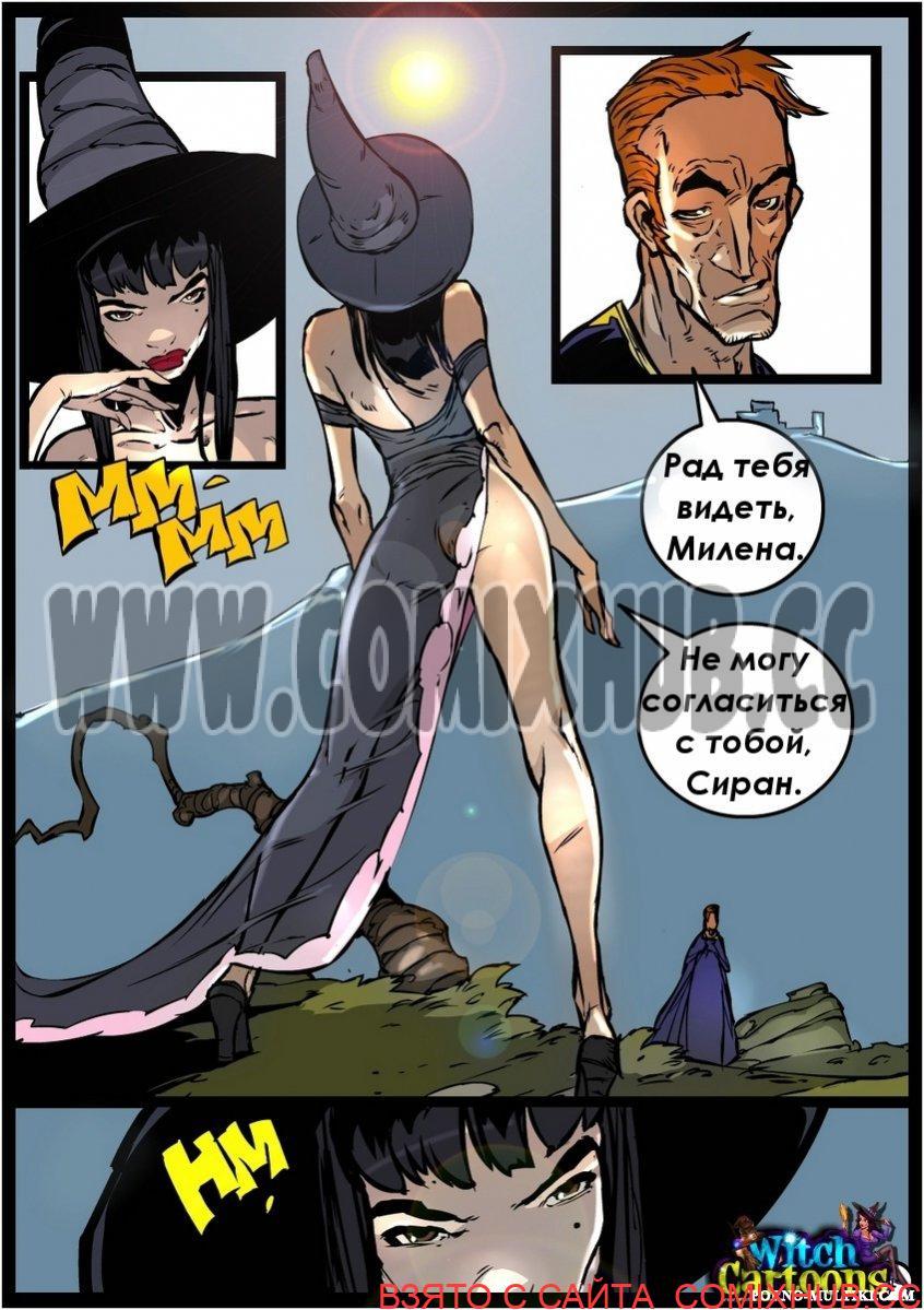 Ведьма, часть 6 Без цензуры, Минет, Насилие, Порно комиксы