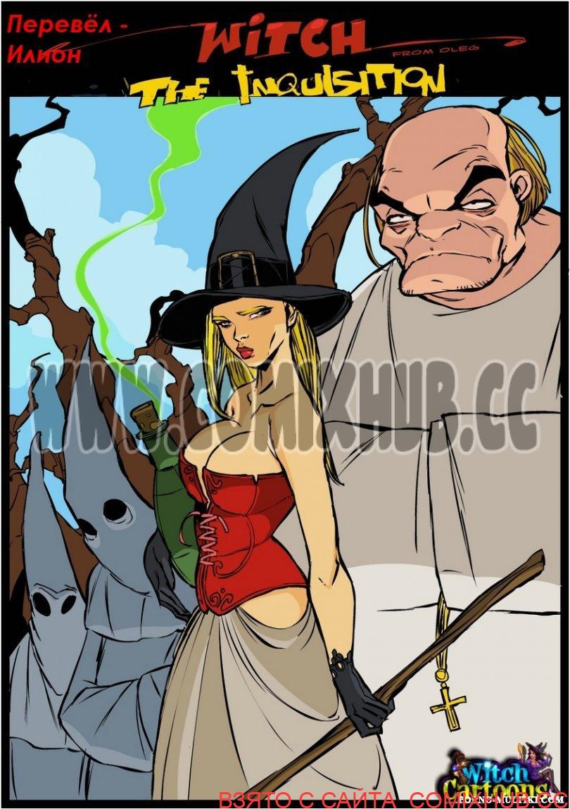 Ведьма, часть 7 Без цензуры, Анал, Большие члены, Насилие, Порно комиксы