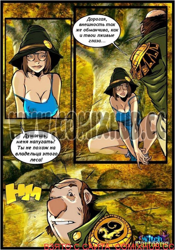 Ведьма, часть первая Без цензуры, Большие члены, Мастурбация, Порно комиксы