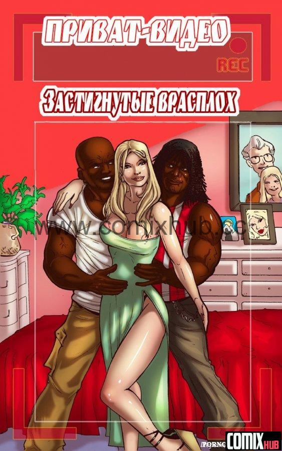 Застигнутые врасплох Порно комиксы, Анал, Большая грудь, Большие члены, Групповой секс, Двойное проникновение, Минет, Насилие