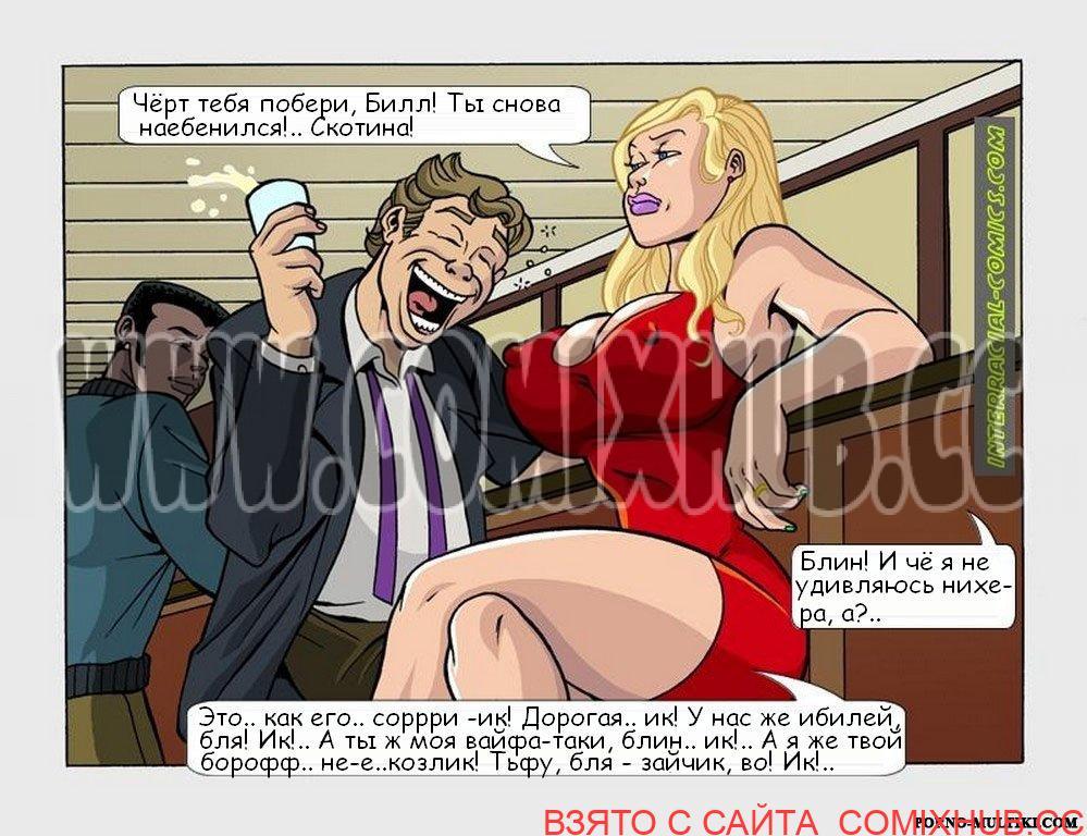 Жена тоже имеет право Без цензуры, Анал, Большая грудь, Большие члены, Групповой секс, Двойное проникновение, Измена