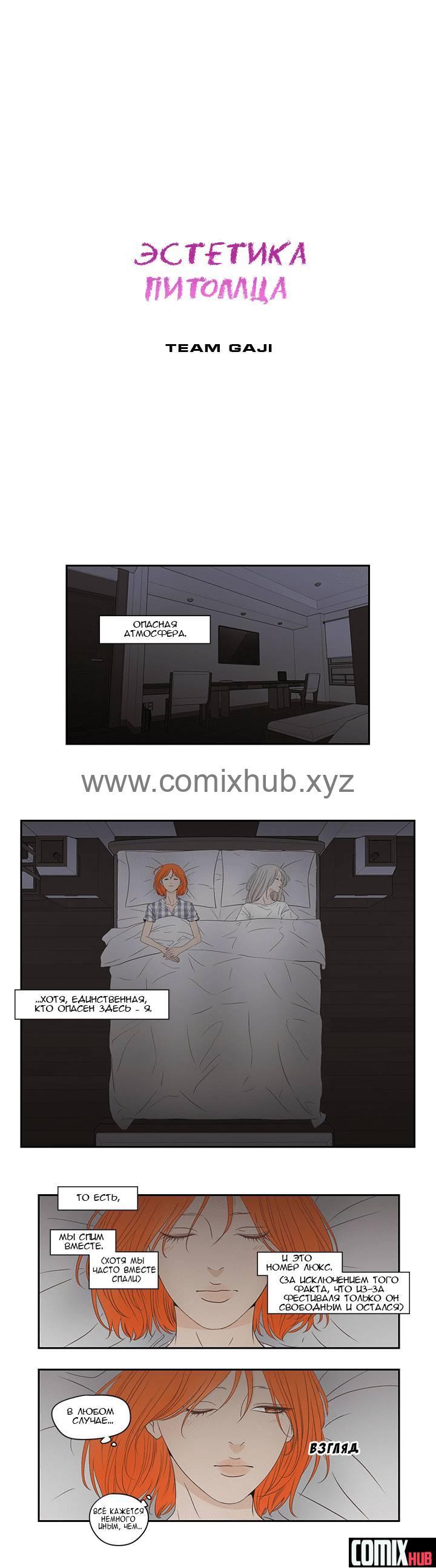 Манхва Эстетика Питомца, часть 3 Хентай манга, манхва, Большая грудь, Лесбиянки, Мастурбация