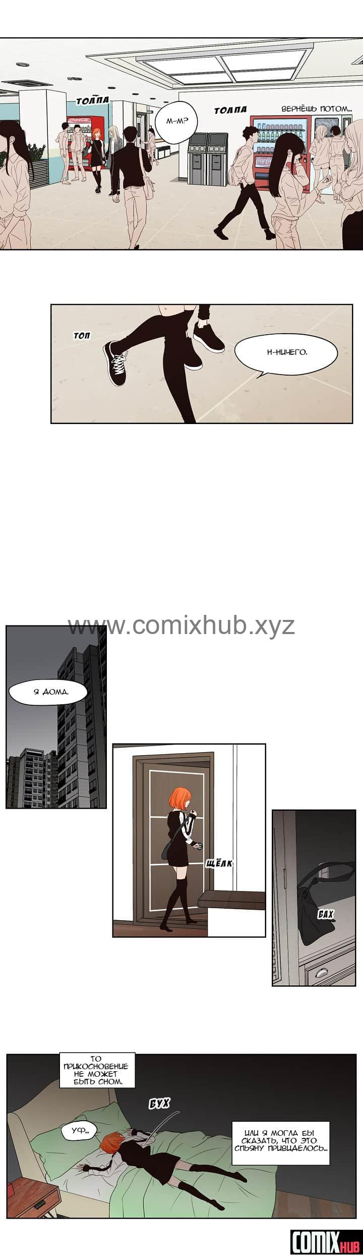 Манхва Эстетика Питомца, часть 5 Хентай манга, манхва, Лесбиянки, Мастурбация