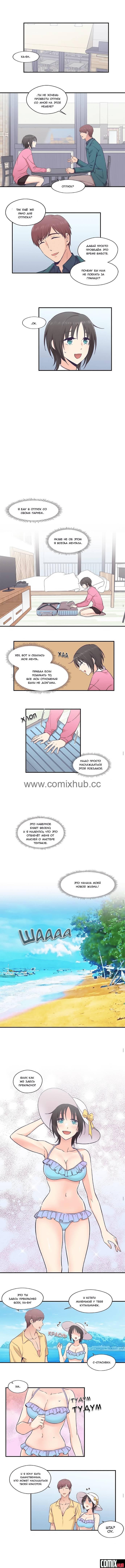 Мой личный Сквиши, часть 24 Без цензуры, Анал, Большая грудь, Минет, Хентай манга, манхва