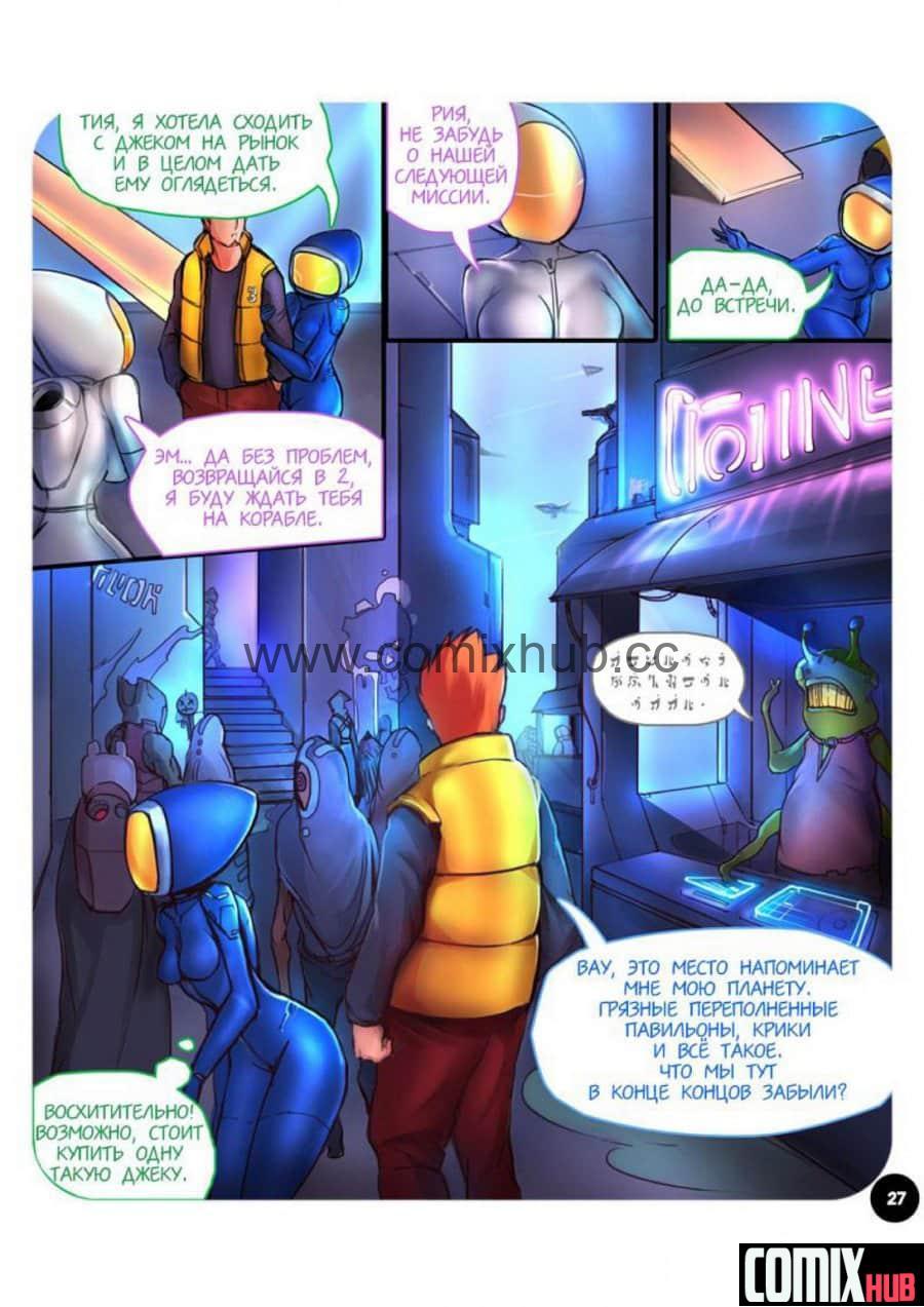 Секспедиция, часть 2 Порно комиксы, Без цензуры, Большие члены, Мастурбация