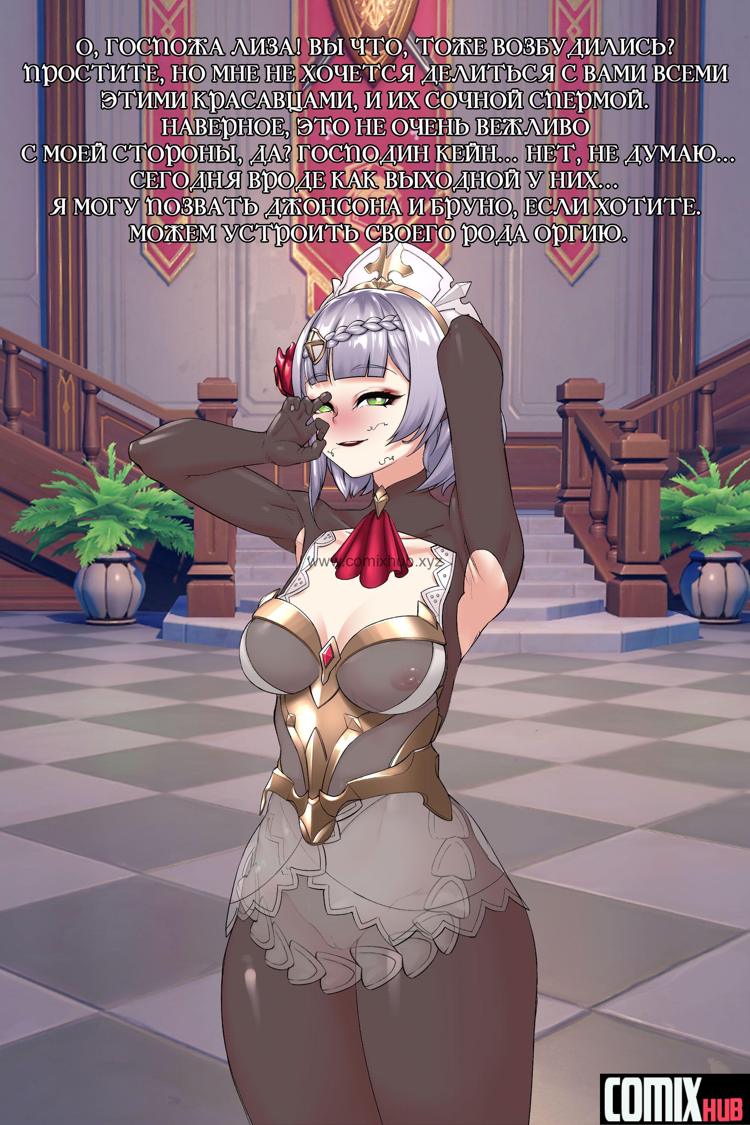 Порно комиксы - Ноэлль и библиотека, Genshin Impact Без цензуры, Большие члены, Групповой секс, Двойное проникновение, Насилие, По играм, Порно комиксы, Хентай манга, манхва