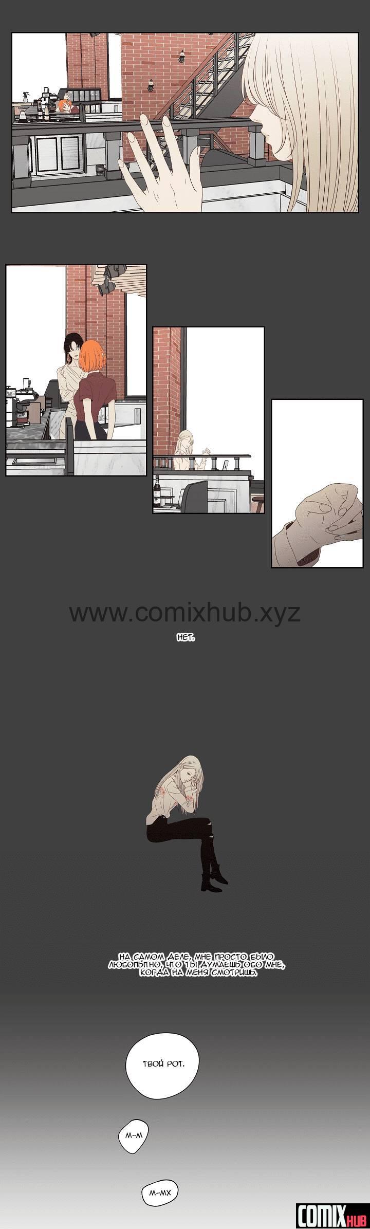 Манхва Эстетика питомца, часть 8 Хентай манга, манхва, Большая грудь
