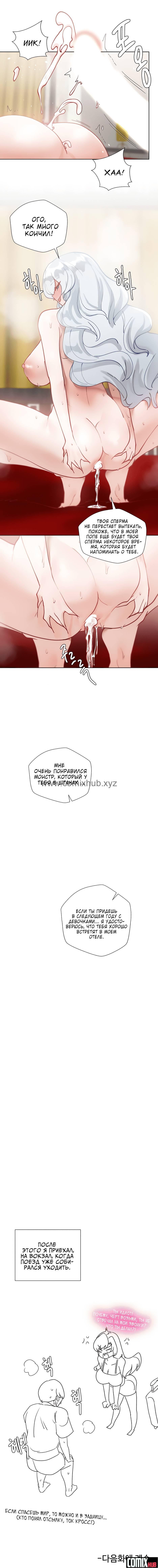 Манхва Репетиторство, часть 21 Большая грудь, Большая попа, Групповой секс, Инцест, Мастурбация, Хентай манга, манхва