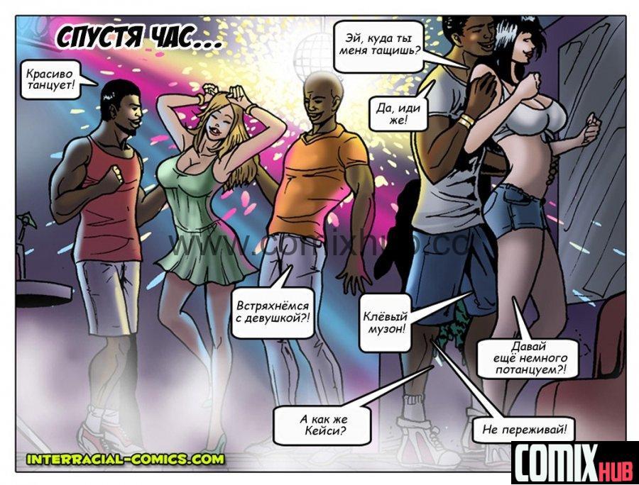 Поездка в Африку - порно комикс Порно комиксы, Большие члены, Групповой секс, Двойное проникновение, Минет