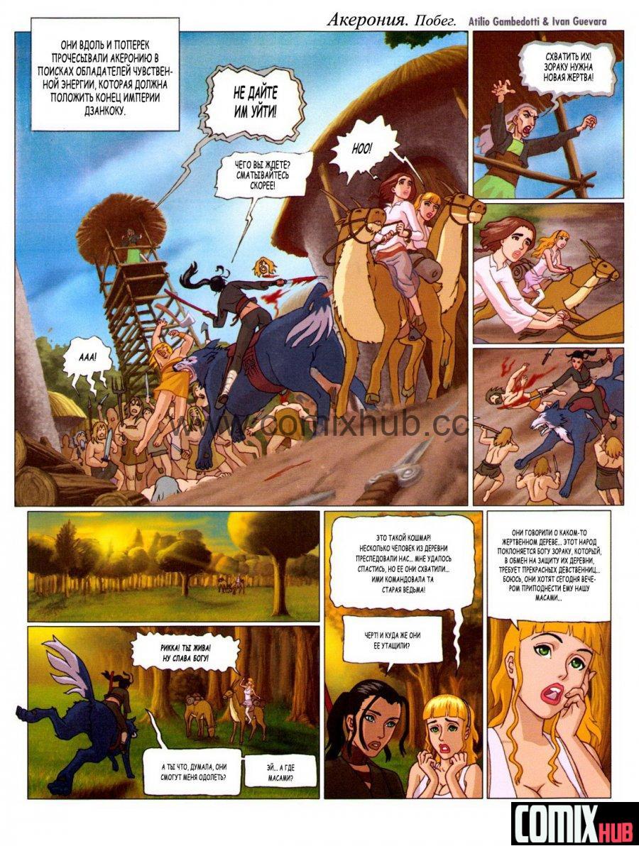 Акерония, часть 2 Порно комиксы, Анал, Минет, Насилие
