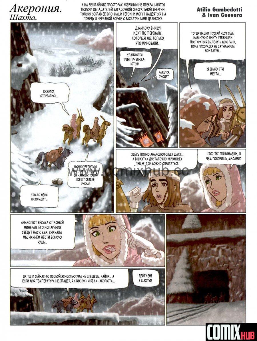Порно комикс Акерония, часть 5 Порно комиксы, Анал, Групповой секс, Двойное проникновение, Минет