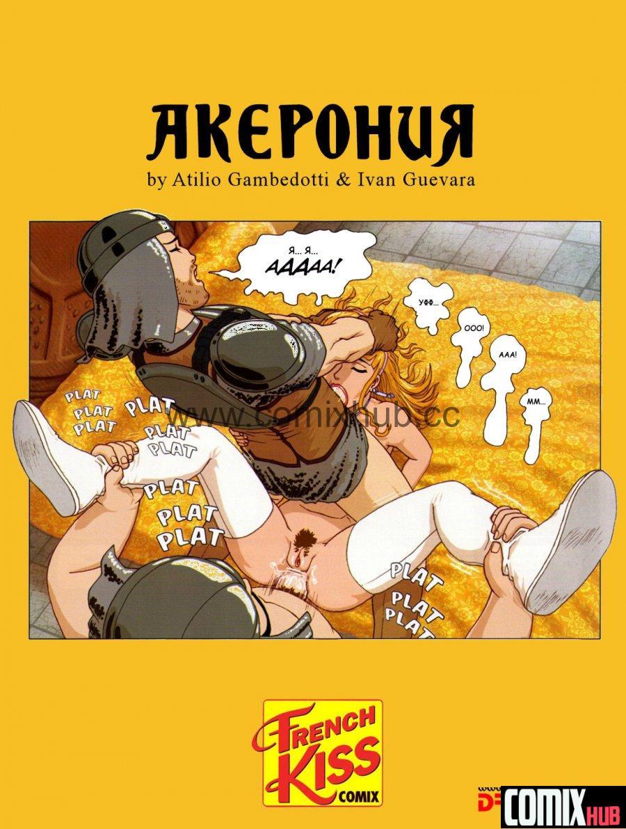 Акерония, часть 1 Порно комиксы, Без цензуры, Групповой секс, Двойное проникновение, Минет