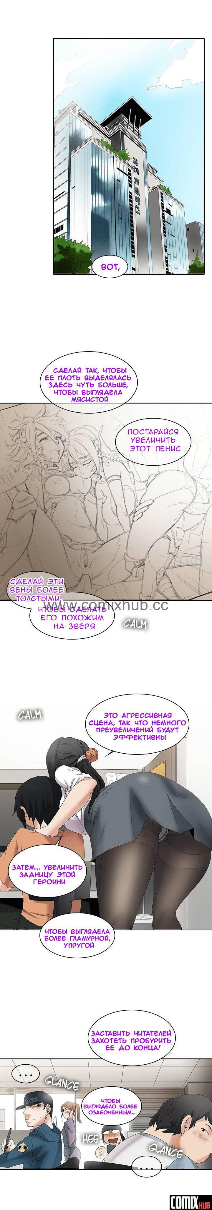 Манхва Художники для взрослых, часть 8 Большая грудь, Без цензуры, Хентай манга, манхва