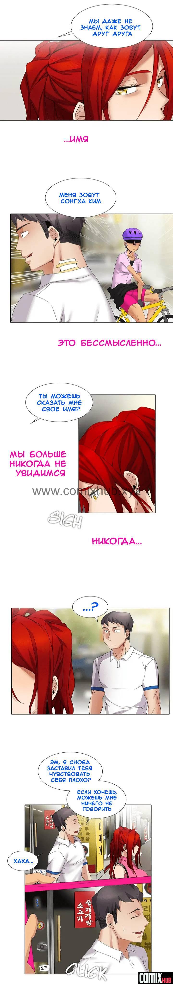 Манхва Художники для взрослых, часть 16 Без цензуры, Большая грудь, Большая попа