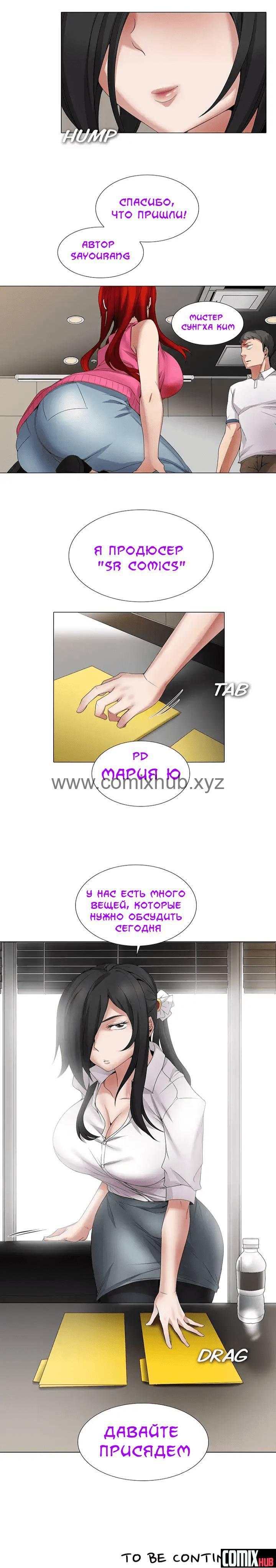 Манхва Художники для взрослых, часть 18 Без цензуры, Большая грудь, Большая попа, Минет, Хентай манга, манхва