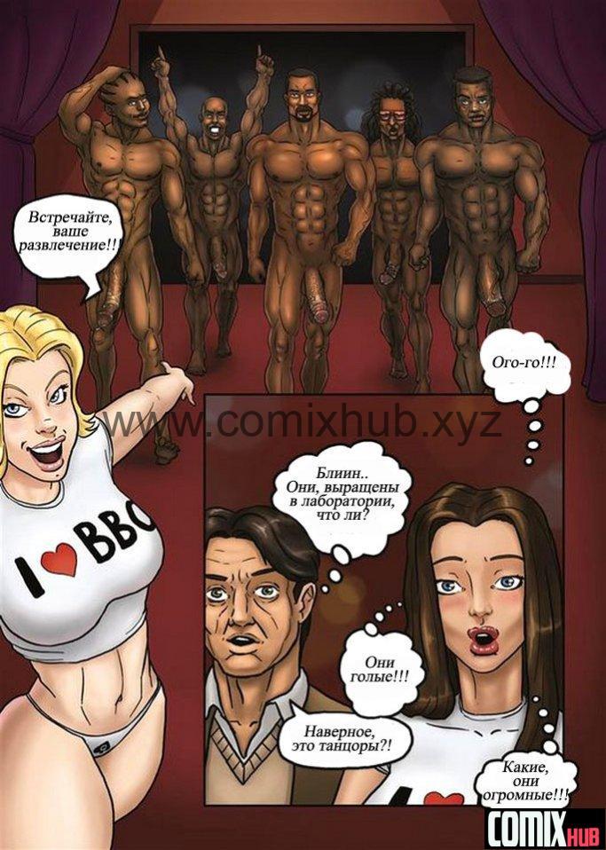 Большой и черный Порно комиксы, Анал, Большая грудь, Большие члены, Минет