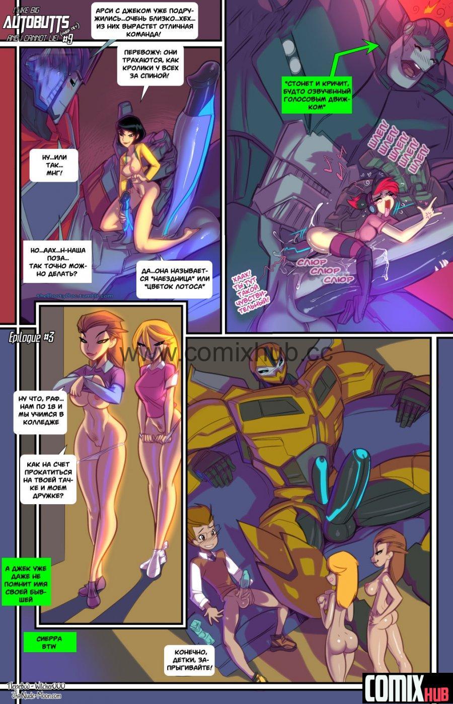 Порно комикс Я обожаю роботов Порно комиксы, Анал, Большая грудь, Большая попа, Большие члены, Минет, Монстры