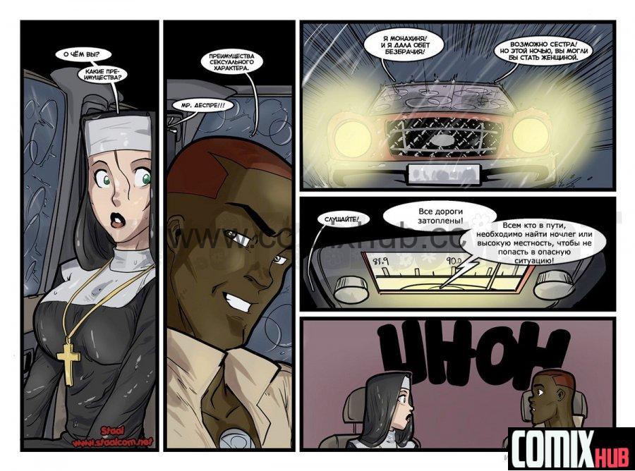 Порно комикс с темнокожими - Изменение веры Порно комиксы, Большие члены, Минет