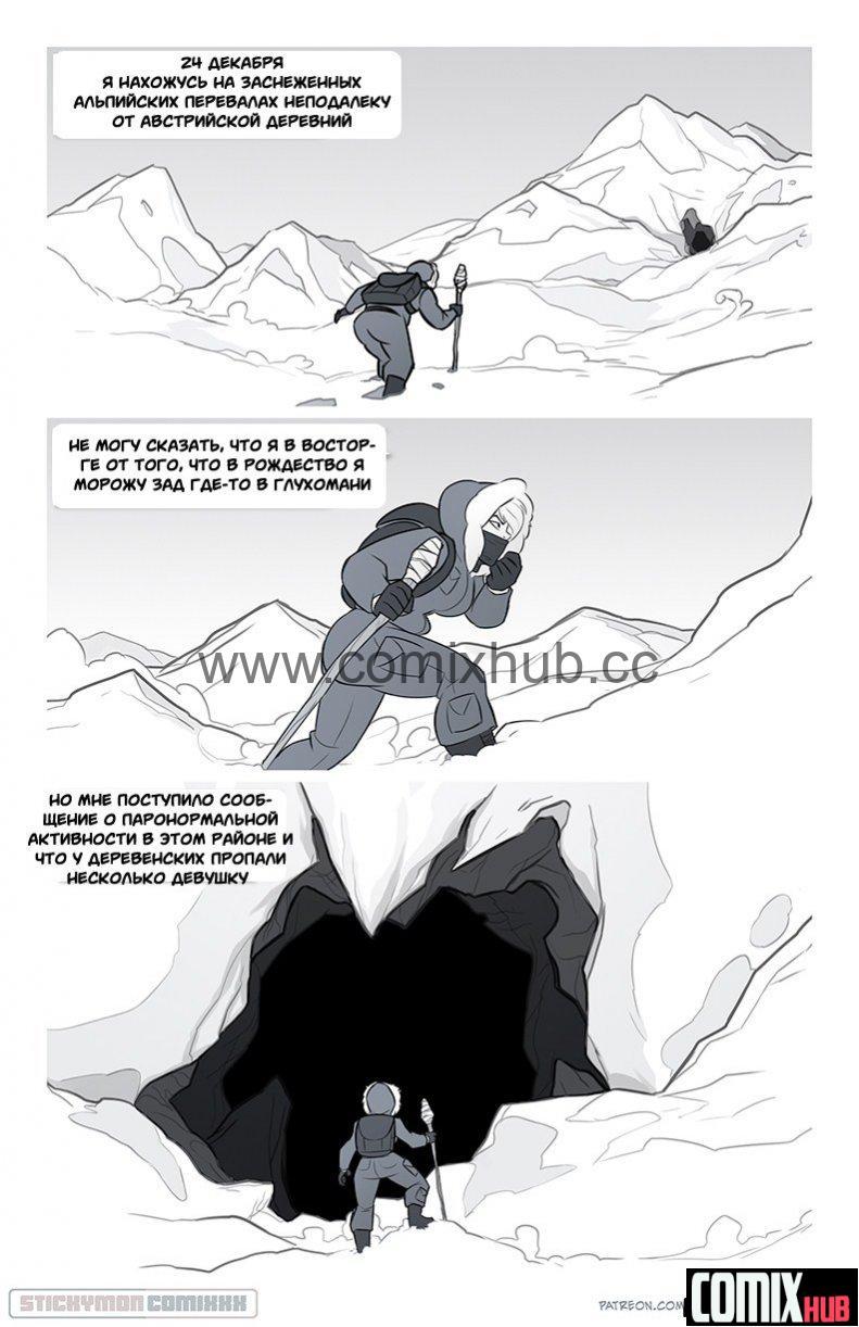 Спасение из пещеры Порно комиксы, Анал, Большие члены, Монстры, Насилие