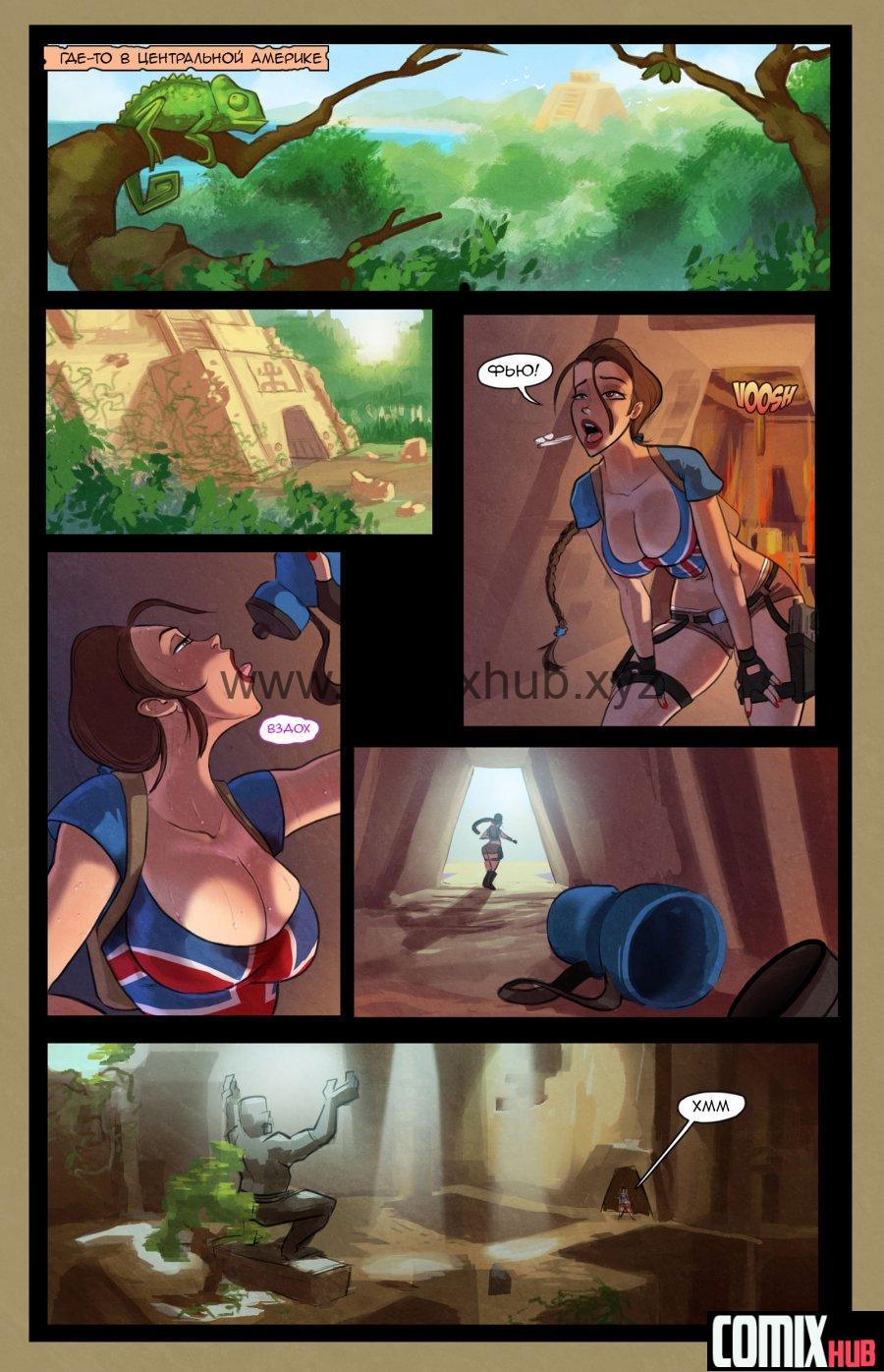 Лара Крофт в гробнице Порно комиксы, Анал, Большая грудь, Большие члены, Монстры