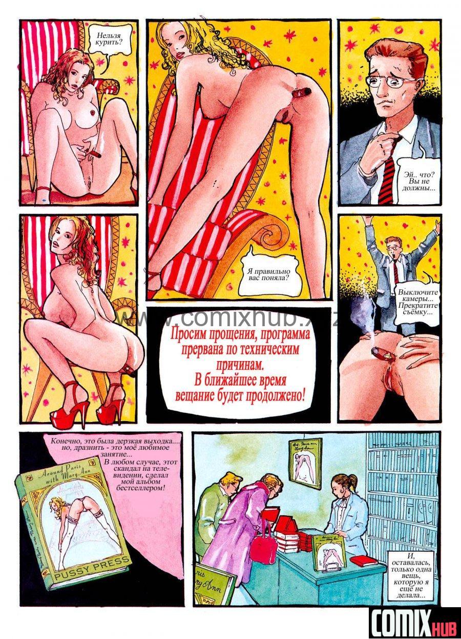 Личный дневник супермодели Порно комиксы, Анал, БДСМ, Без цензуры, Групповой секс, Лесбиянки, Мастурбация, Минет