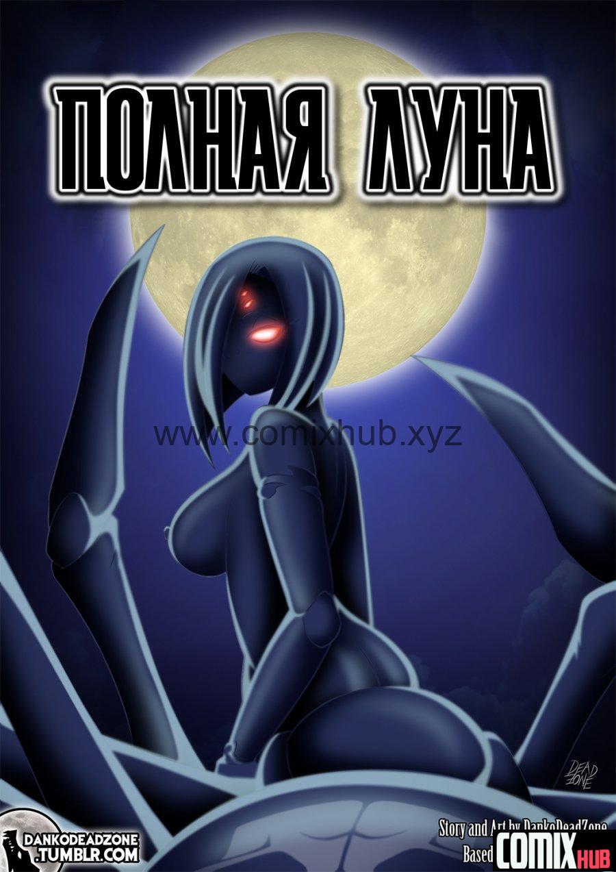 Полная луна Порно комиксы, Большая грудь, Монстры, Фемдом, Хентай манга, манхва