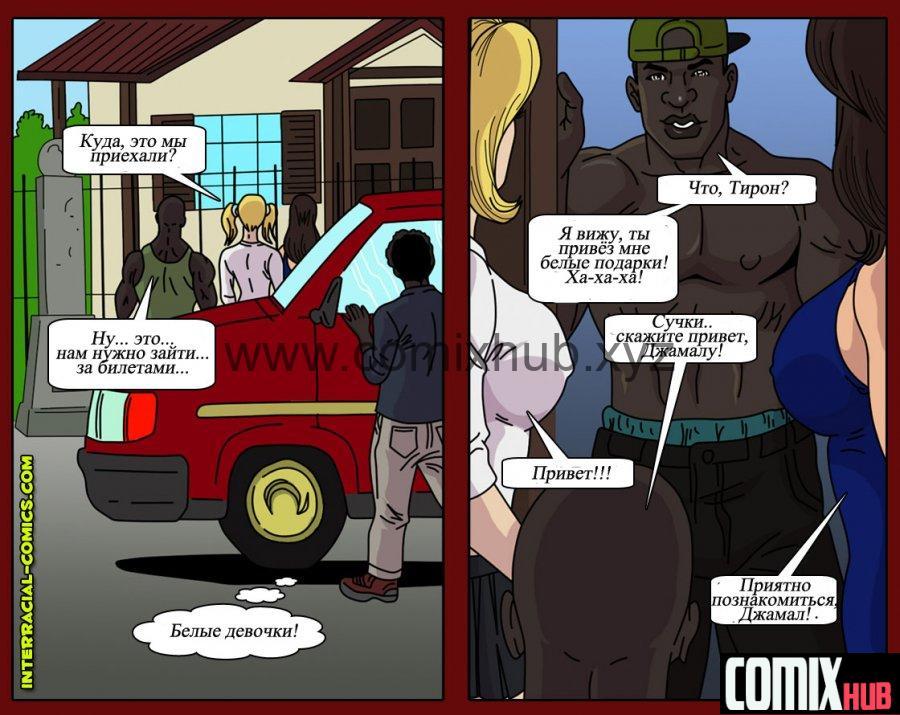 Порно комиксы с темнокожими, Попутчицы Порно комиксы, Большая грудь, Большие члены, Групповой секс, Двойное проникновение, Измена, Минет