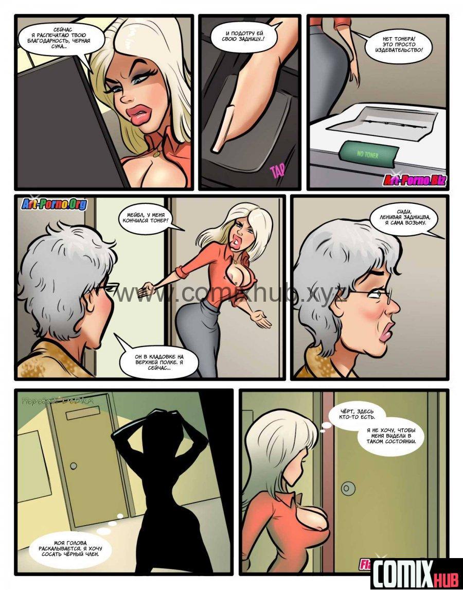 Проклятие чёрного члена Порно комиксы, Анал, Большая грудь, Большие члены, Групповой секс, Двойное проникновение