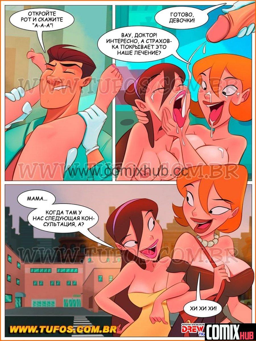 Порно комикс Похотливая семейка, часть 25 Порно комиксы, Анал, Без цензуры, Измена, Инцест, Минет