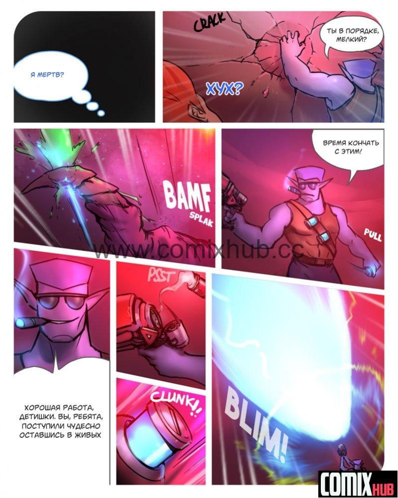 Порно комикс Секспедиция, часть 6 Порно комиксы, Монстры