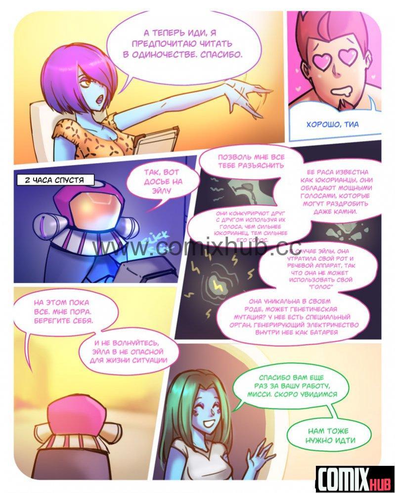 Секспедиция, часть 7 Порно комиксы, Без цензуры, Большая грудь, Монстры, Супер-герои