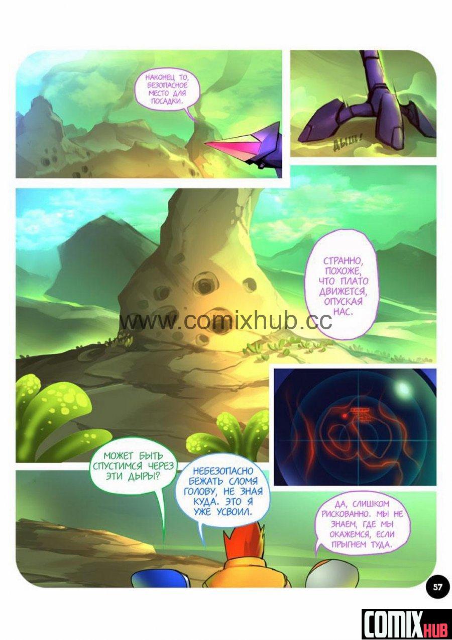 Порно комикс Секспедиция, часть 3 Порно комиксы, Монстры