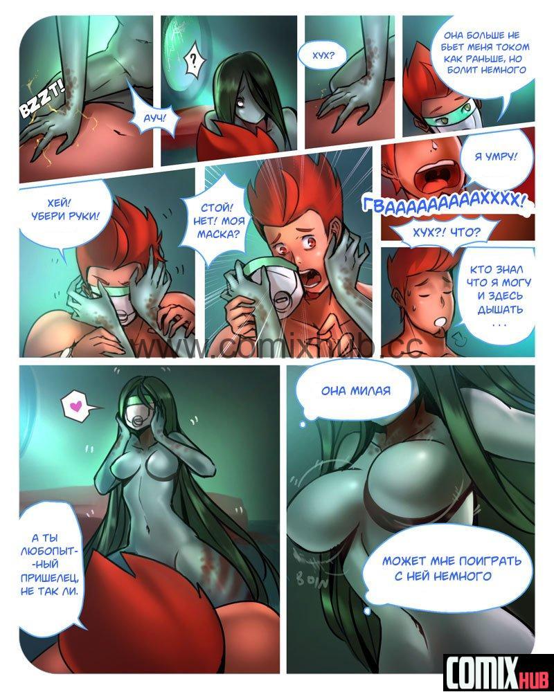 Порно комикс Секспедиция, часть 4 Порно комиксы, Большая грудь, Измена, Монстры