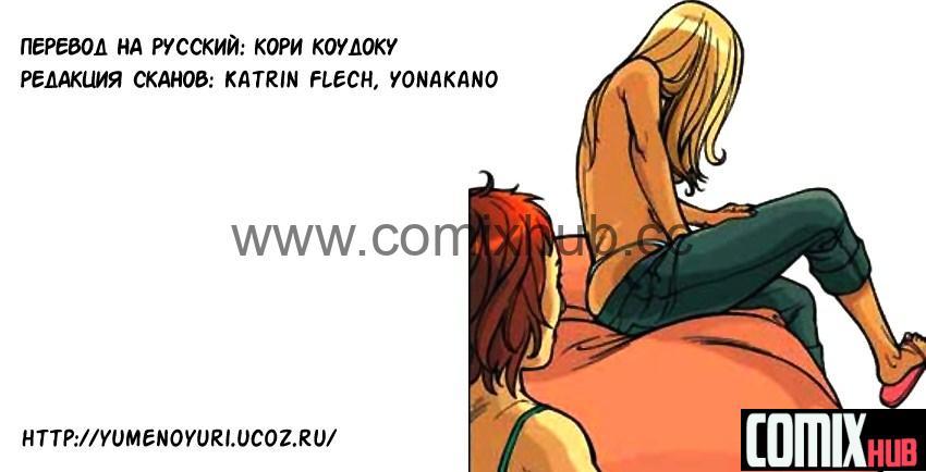 Лесбиянки, порно комикс - Соседки Порно комиксы, Лесбиянки, Мастурбация