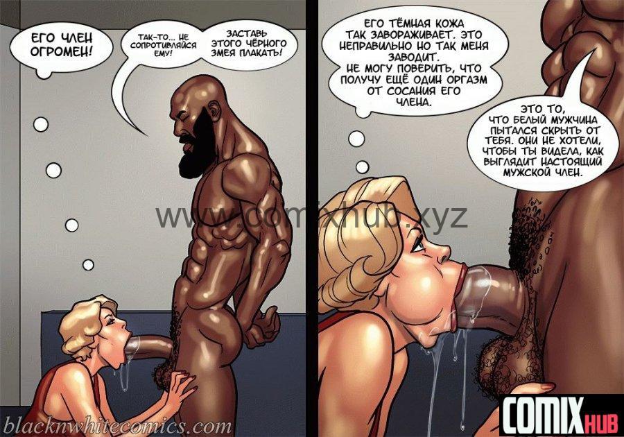 Порно комикс - Урок рисования Порно комиксы, Большая грудь, Большая попа, Большие члены, Групповой секс, Измена