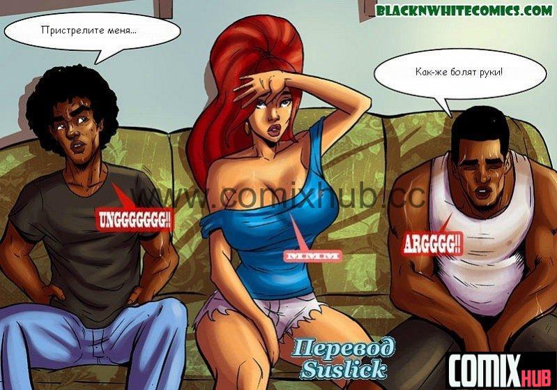 Порно комиксы с неграми - Возлюби ближнего Порно комиксы, Большая грудь, Большие члены, Групповой секс, Двойное проникновение, Минет