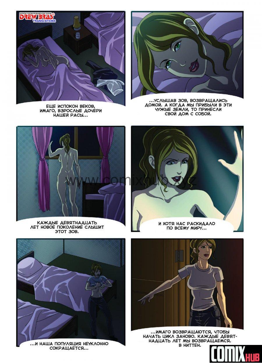 Возвращение домой Групповой секс, Лесбиянки, Порно комиксы