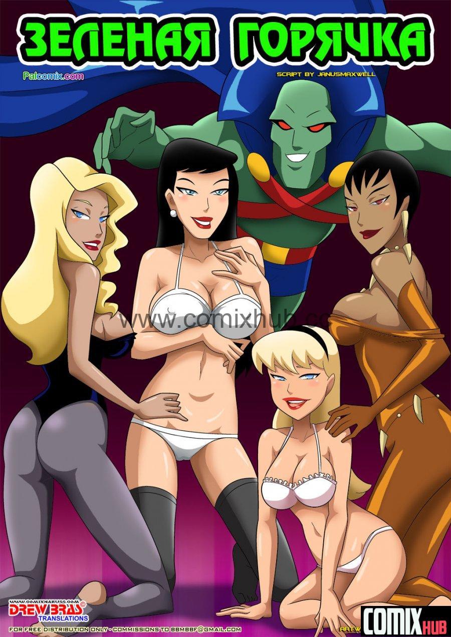 Порно комикс Зелёная горячка Порно комиксы, Большие члены, Герои из мультиков, Групповой секс, Двойное проникновение, Минет, Супер-герои
