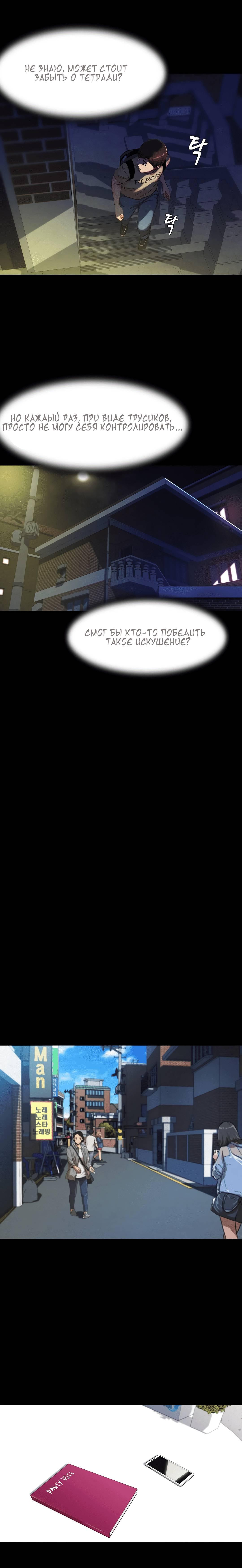 Манхва тетрадь по трусикам, часть 23 Большая грудь, Измена, Хентай манга, манхва