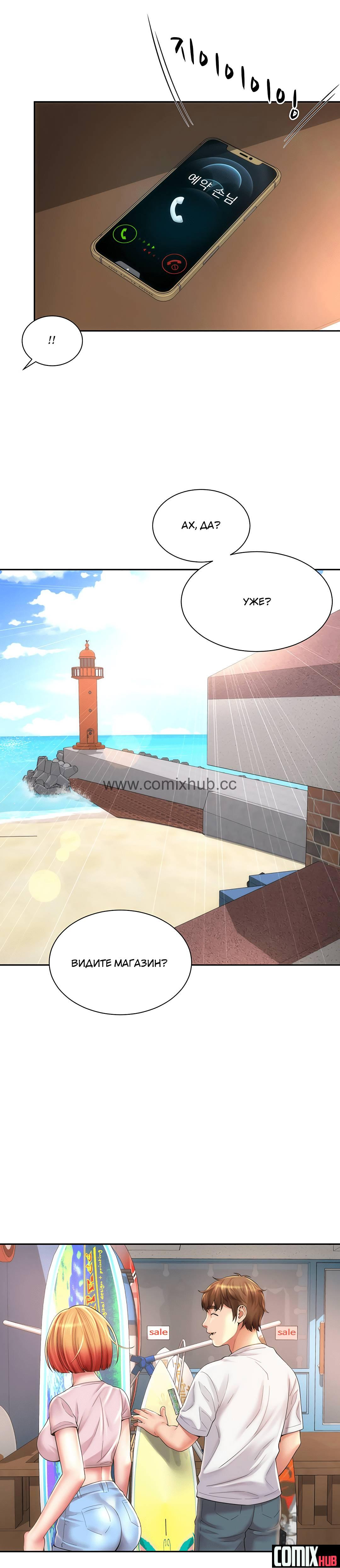Манхва Богини Пляжа, часть 12 Хентай манга, манхва, Большая грудь, Большая попа, Измена, Мастурбация