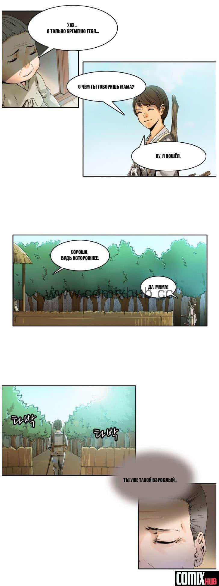 Манхва Лесник Дион, часть 1 Большая грудь, Хентай манга, манхва