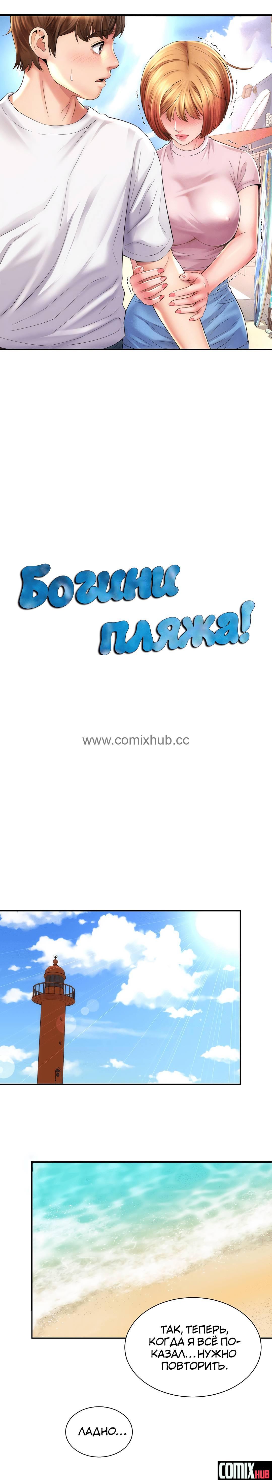 Манхва Богини пляжа, часть 13 Хентай манга, манхва, Большая грудь, Большие члены, Измена