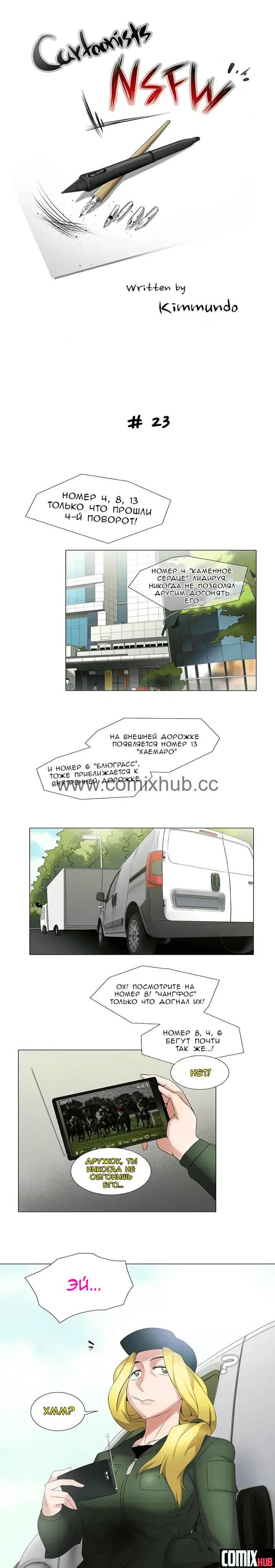 Манхва Художники для взрослых, часть 28 Хентай манга, манхва, Без цензуры, Большая грудь, Большие члены, Минет