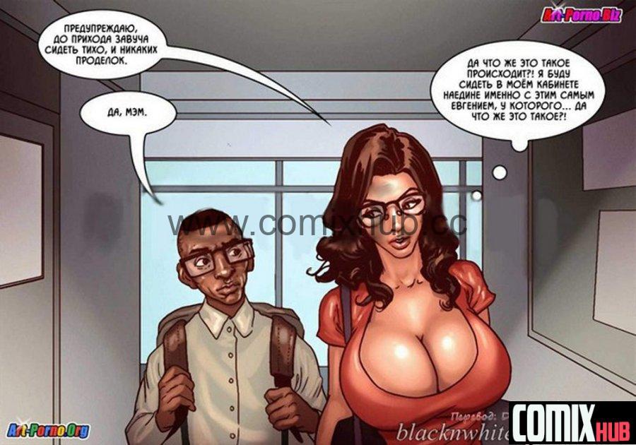 Порно комикс, после уроков Порно комиксы, Большая грудь, Большие члены, Минет