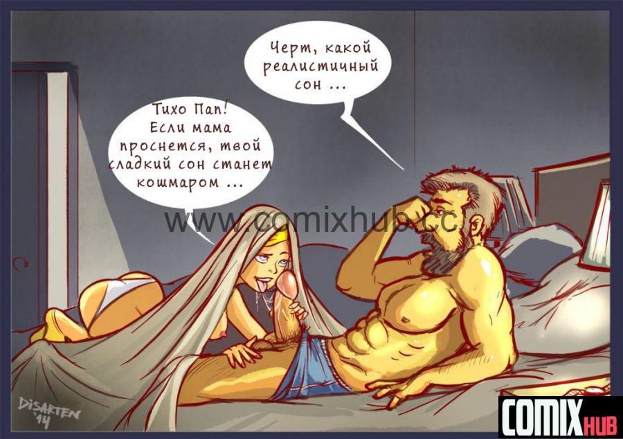 Послушная дочь Порно комиксы, Анал, Без цензуры, Большие члены, Инцест, Минет, Насилие