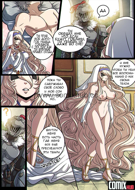 Порно комикс Просьба девы меча / dark souls Порно комиксы, Без цензуры, Большая грудь, Хентай манга, манхва