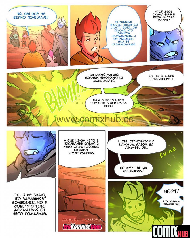 Секспедиция, часть 10 Порно комиксы, Большая попа, Большие члены, Минет, Монстры