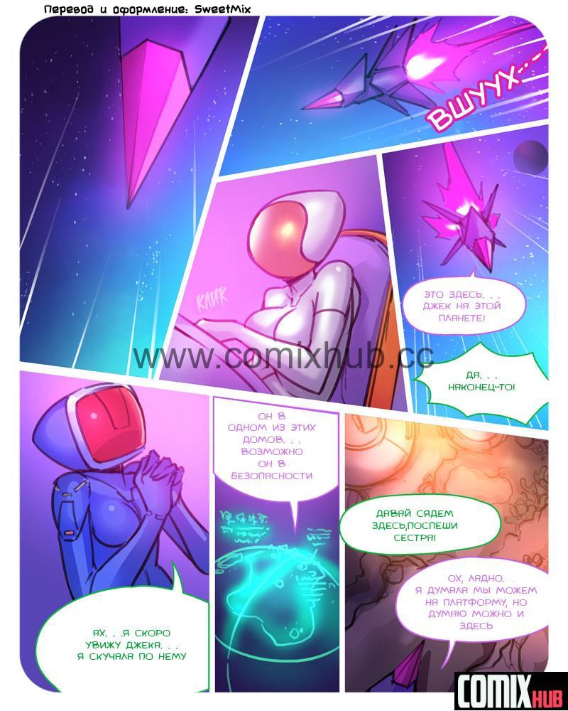 Секспедиция, часть 11 Порно комиксы, Большая грудь, Большие члены, Измена, Лесбиянки