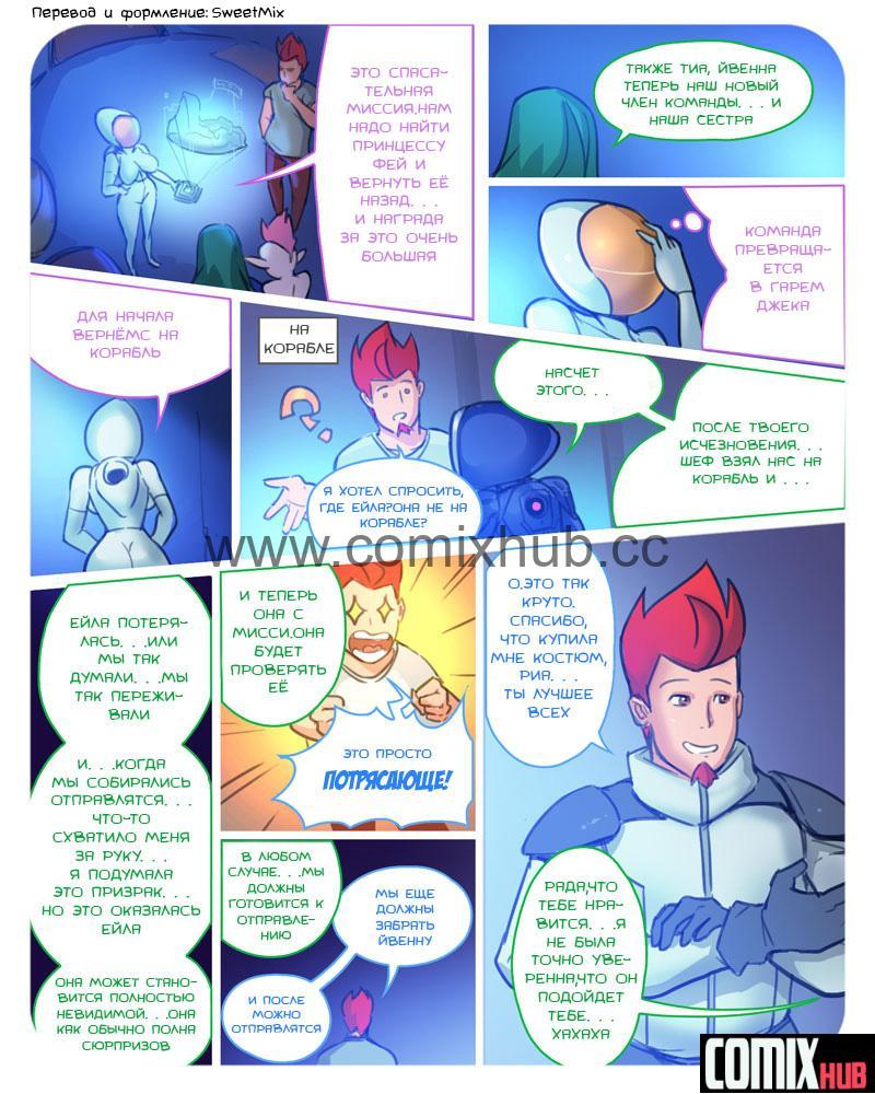 Порно комикс секспедиция, часть 12 Порно комиксы, Монстры, Фурри