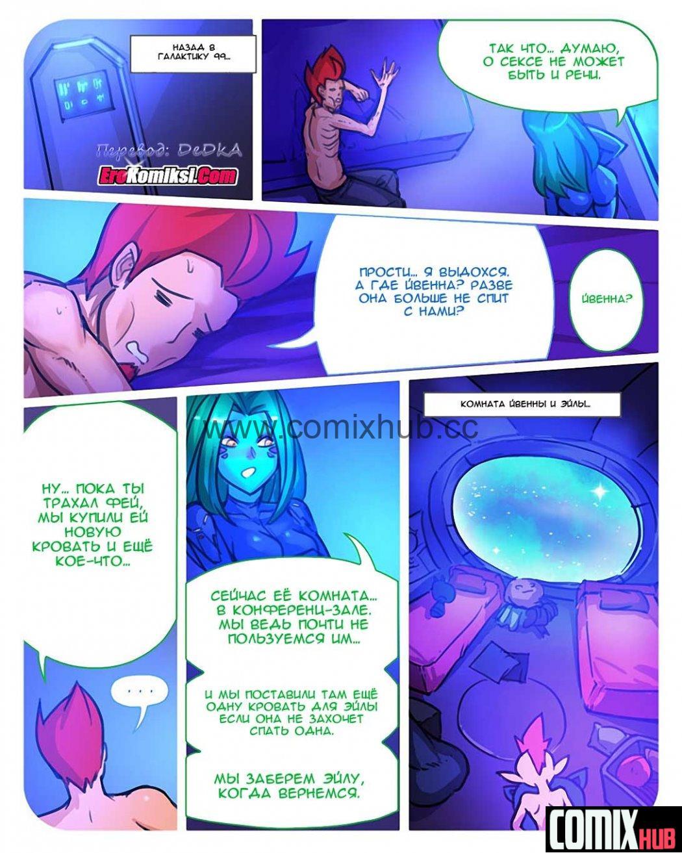 Секспедиция, часть 13 Порно комиксы, Анал, Большая грудь, Групповой секс